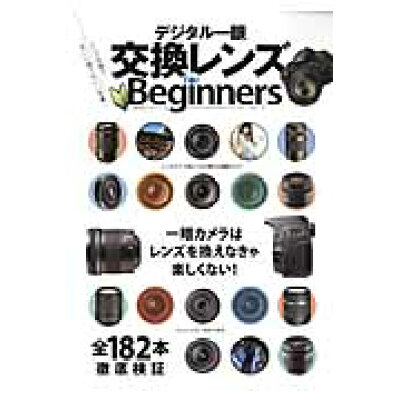 デジタル一眼交換レンズfor Beginners レンズ交換で古い一眼でもいい写真!  /晋遊舎