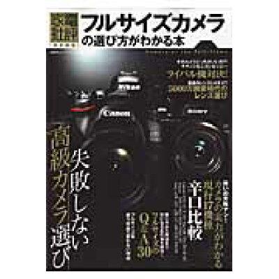 フルサイズカメラの選び方がわかる本 失敗しない高級カメラ選び  /晋遊舎