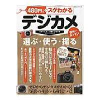480円でスグわかるデジカメ カメラの選び方&写真の撮り方  /晋遊舎