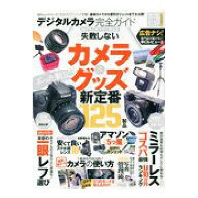 デジタルカメラ完全ガイド   /晋遊舎