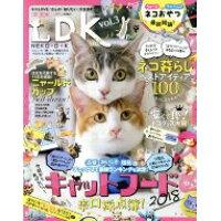 ネコDK  vol.3 /晋遊舎