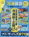 冷凍保存最強バイブル 冷凍術の正解154全部入り!!  /晋遊舎