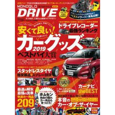 MONOQLO DRIVE   /晋遊舎