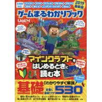 ゲームまるわかりブック  Vol.4 /晋遊舎