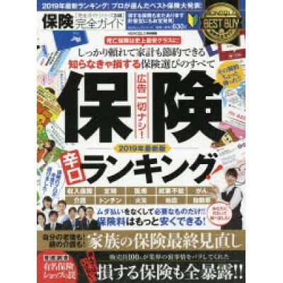 保険完全ガイド MONOQLO特別編集  /晋遊舎