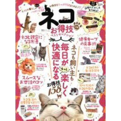 ネコお得技ベストセレクション LDK特別編集  /晋遊舎