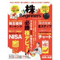 株for Beginners  2019 /晋遊舎