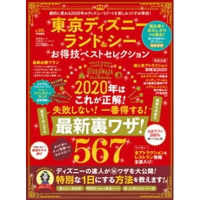 東京ディズニーランド&シーお得技ベストセレクション   /晋遊舎