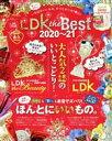LDK the Best  2020~21 /晋遊舎