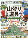 山登り完全ガイド   /晋遊舎