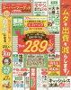 スーパーマーケットの便利帖よりぬきお得版   /晋遊舎