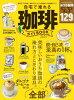 自宅で淹れる珈琲ガイドBOOK  2021 /晋遊舎