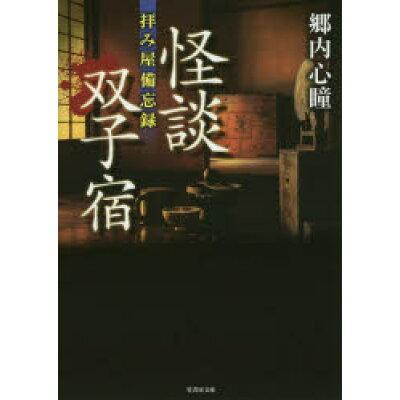 怪談双子宿 拝み屋備忘録  /竹書房/郷内心瞳