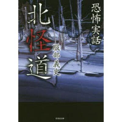 北怪道 恐怖実話  /竹書房/服部義史
