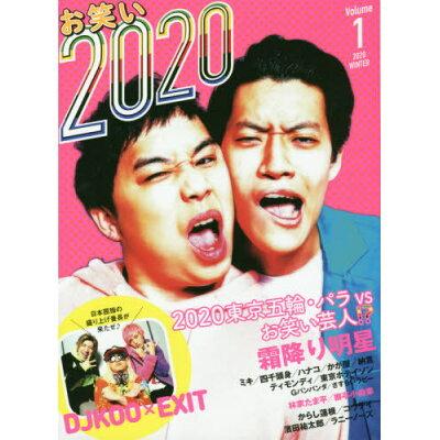 お笑い2020  Volume 1(2020 W /竹書房