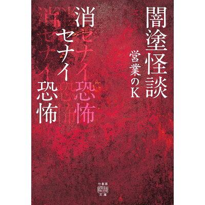 闇塗怪談 消セナイ恐怖   /竹書房/営業のK