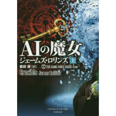 AIの魔女  上 /竹書房/ジェームズ・ロリンズ