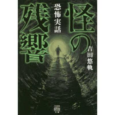 怪の残響 恐怖実話  /竹書房/吉田悠軌