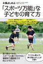 「スポーツ万能」な子どもの育て方   /竹書房/小俣よしのぶ