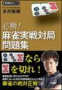 必勝!麻雀実戦対局問題集   /竹書房/多井隆晴