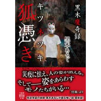 黒木魔奇録狐憑き   /竹書房/黒木あるじ