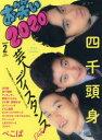 お笑い2020  Volume 2(2020 W /竹書房