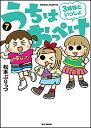 うちはおっぺけ 3姉妹といっしょ(7)