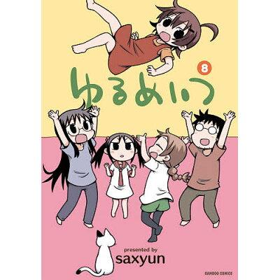 ゆるめいつ  8 /竹書房/saxyun