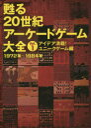 甦る20世紀アーケードゲーム大全  Vol.1 /メディアパル