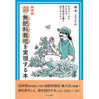 続無肥料栽培を実現する本 ビギナーからプロまで全ての食の安全を願う全ての人々  新装版/笑がお書房/岡本よりたか