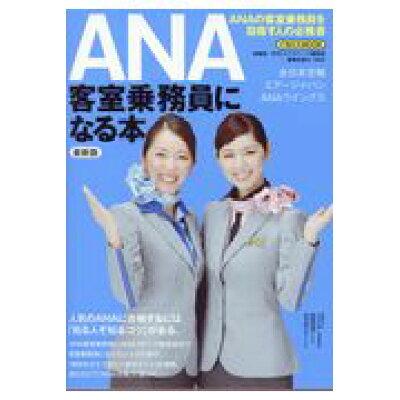 ANA客室乗務員になる本   最新版/イカロス出版/月刊「エアステ-ジ」編集部