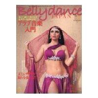 ベリーダンス・ジャパン おんなを磨く、女を上げるダンスマガジン Vol.41 /イカロス出版