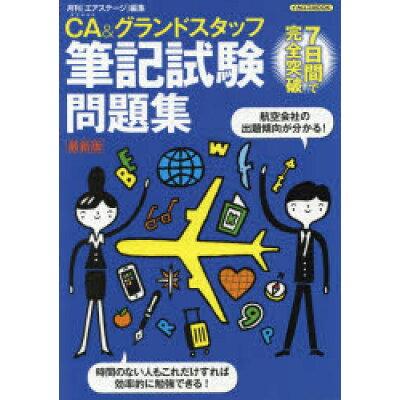CA&グランドスタッフ筆記試験問題集最新版 7日間で完全突破  /イカロス出版