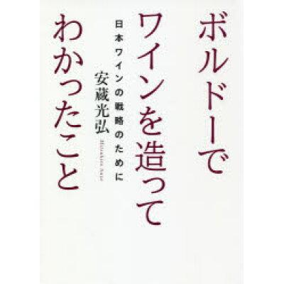 ボルドーでワインを造ってわかったこと 日本ワインの戦略のために  /イカロス出版/安蔵光弘