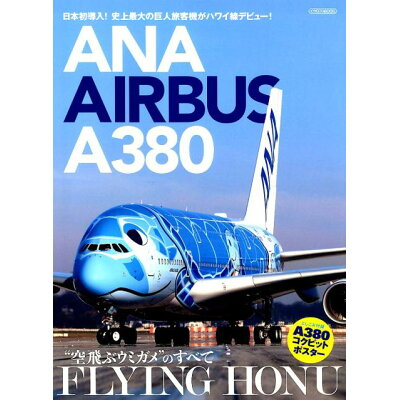 "ANA AIRBUS A380 FLYING HONU ""空飛ぶウミガメ""のすべて  /イカロス出版"