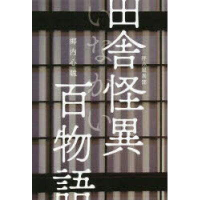 拝み屋異聞田舎怪異百物語   /イカロス出版/郷内心瞳