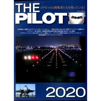 ザ・パイロット  2020 /イカロス出版