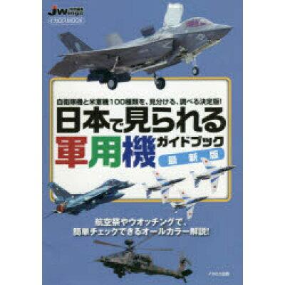 日本で見られる軍用機ガイドブック最新版 自衛隊機と米軍機100種類を、見分ける、調べる決定  /イカロス出版