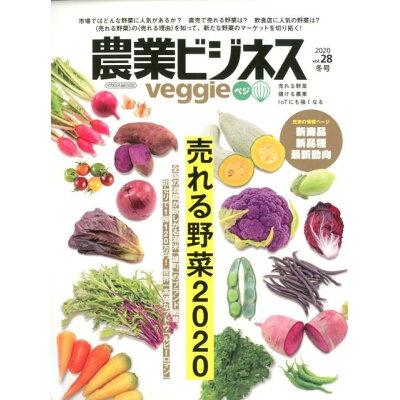 農業ビジネスveggie  vol.28(2020 冬号) /イカロス出版