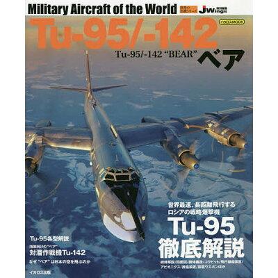Tu-95/-142ベア J Wings特別編集  /イカロス出版