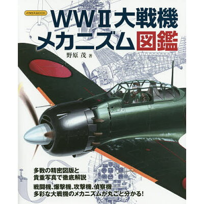 WW2大戦機メカニズム図鑑   /イカロス出版/野原茂