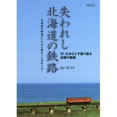 失われし北海道の鉄路   /イカロス出版