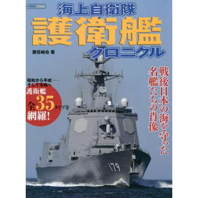 海上自衛隊護衛艦クロニクル   /イカロス出版