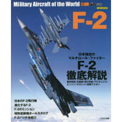 航空自衛隊F-2   /イカロス出版