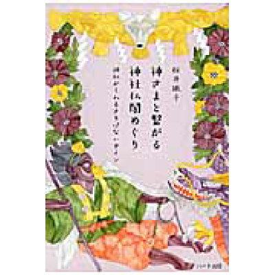神さまと繋がる神社仏閣めぐり 神仏がくれるさりげないサイン  /ハ-ト出版/桜井識子