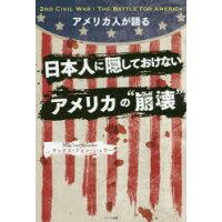 """アメリカ人が語る日本人の隠しておけないアメリカの""""崩壊""""   /ハ-ト出版/マックス・フォン・シュラー"""
