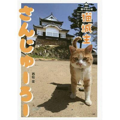 猫城主さんじゅーろー 備中松山城  /ハ-ト出版/西松宏