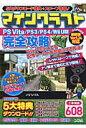 マインクラフトPS Vita/PS3/PS4/Wii U版完全攻略 ふりがな付き最新版Ver.1.24対応  /ソシム/Project KK