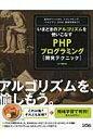 いまどきのアルゴリズムを使いこなすPHPプログラミング開発テクニック 基本のソ-トから、スクレイピング、ベイジアン、SV  /ソシム/クジラ飛行机