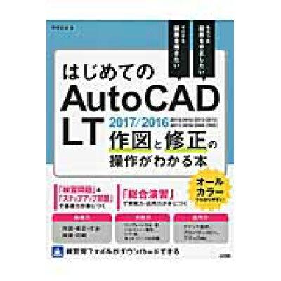 はじめてのAutoCAD LT作図と修正の操作がわかる本 もらった図面を修正したい  /ソシム/芳賀百合
